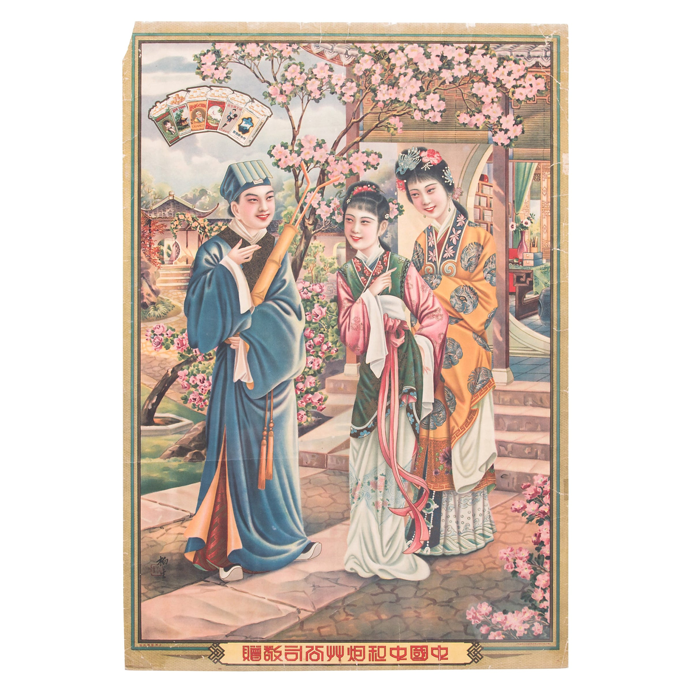 Vintage Chinese Cigarette Advertisement Poster