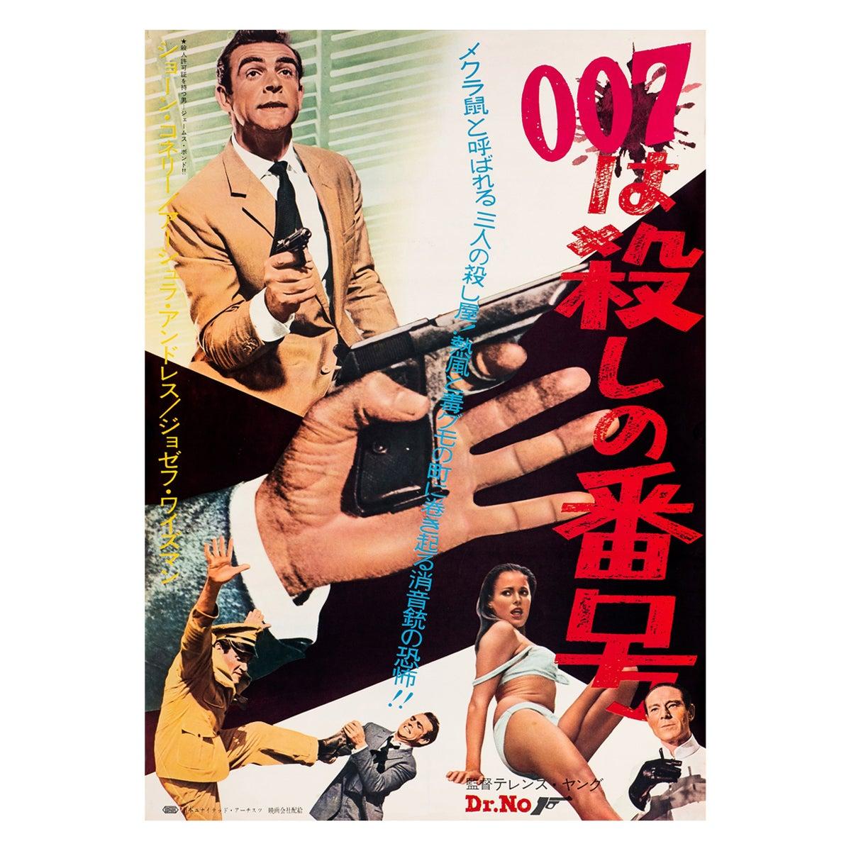 James Bond 'Dr. No.' Original Vintage Movie Poster, Japanese, 1963