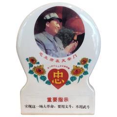 Cultural Revolution Period Porcelain Mao Plaque