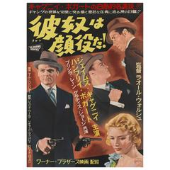 """Roaring Twenties"" Original Japanese Movie Poster"