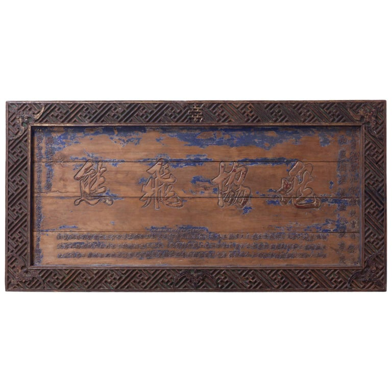 19th Century Chinese Carved Honorary Sign For Sale