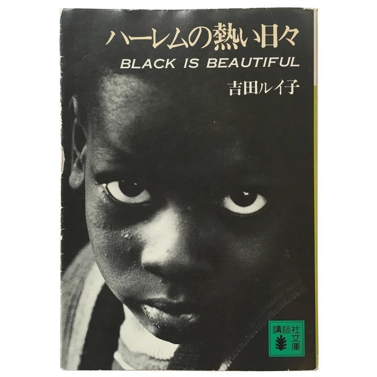 Black is beautiful haremu no atsui hibi ruiko yoshida for Mobilia 1970