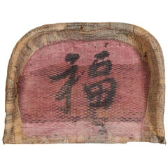 """Unusual, Large Woven Rice Shovel with """"Good Fortune"""" Characters"""