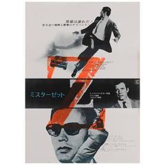"""""""Z"""" Movie Poster"""