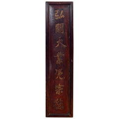 Antique Qing Dynasty Hand-Carved Red Wooden Sign from 19th Century, China