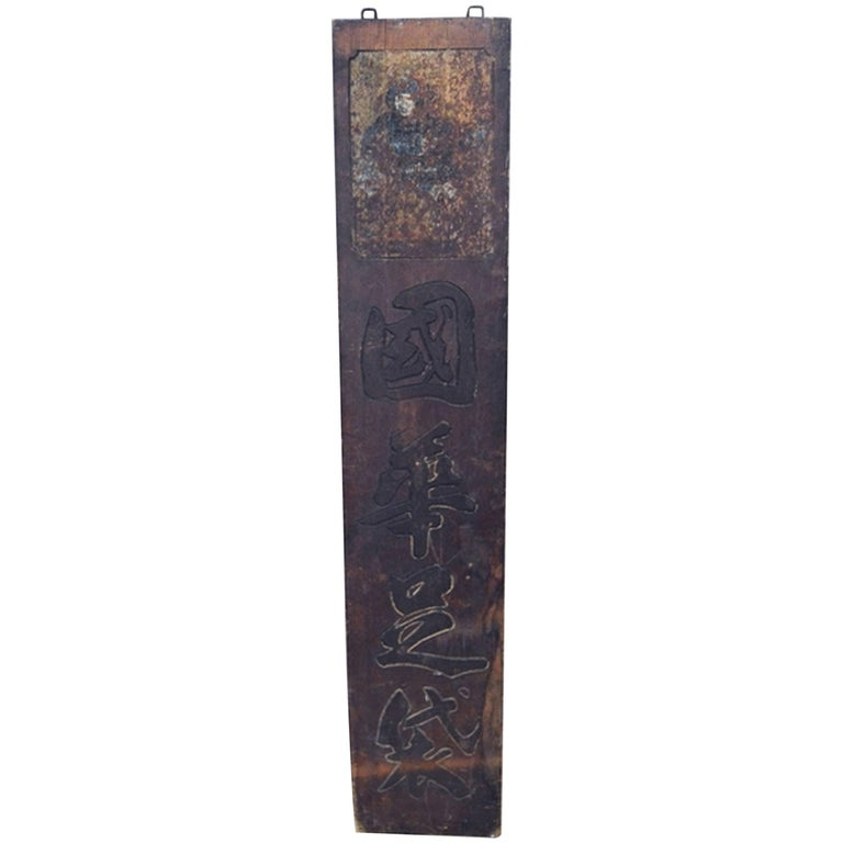 Antique Japanese Meiji Period Wooden Sign with Calligraphy, 19th Century For Sale