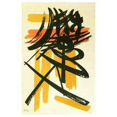 """Hans Hartung Pencil Signed Color Lithograph, 1949, """"L-06"""""""