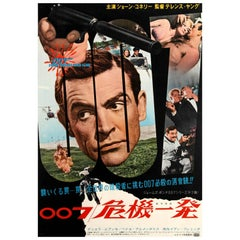 Original Vintage Japanese Release James Bond Movie Poster, From Russia with Love