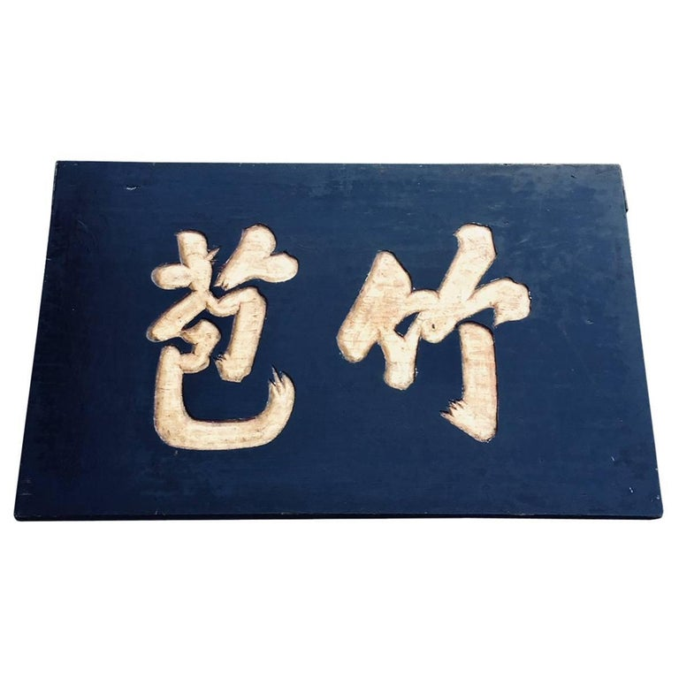 "19th Century Chinese Doctor's ""Bamboo"" Trade Sign For Sale"