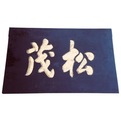 """19th Century Chinese Doctor's """"Willow"""" Trade Sign"""