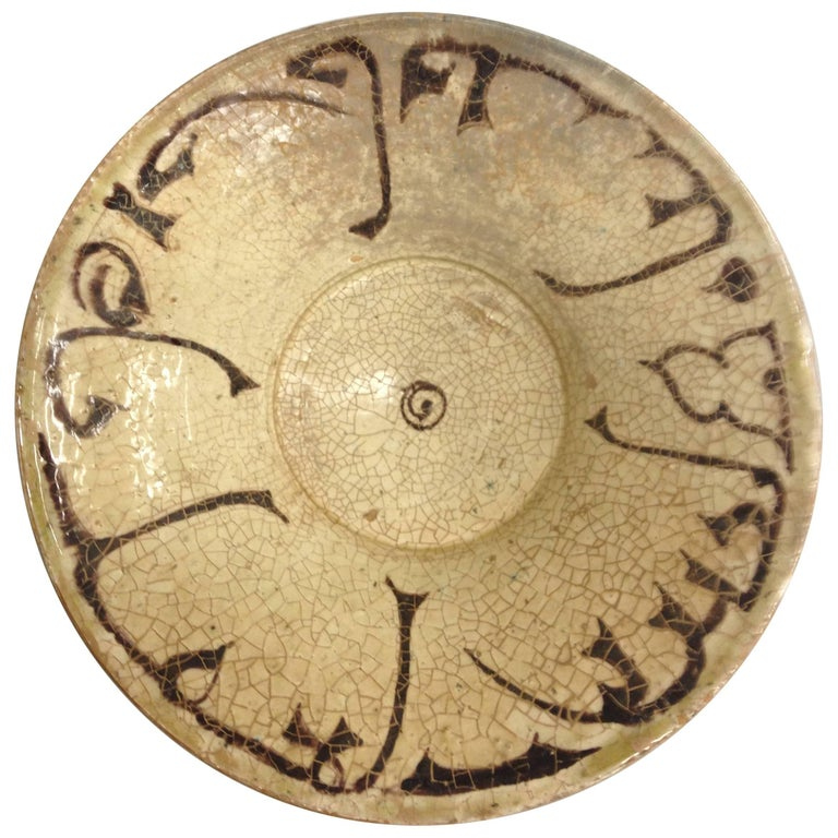 Islamic Glazed Pottery Bowl in Abstract Pattern in the Style 12th-14th Centuries 1