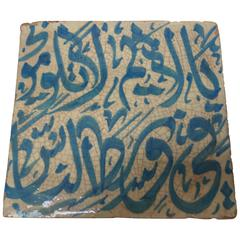 Moroccan Handcrafted Decorative Tile with Arabic Writting