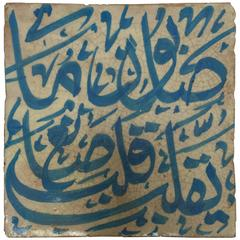 Moroccan Ceramic Tile with Arabic Writing