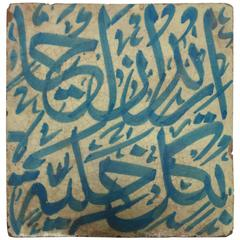 Moroccan Handcrafted Ceramic Tile with Arabic Writing