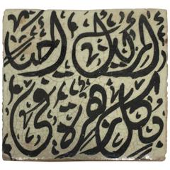 Moroccan Tile with Arabic Writing in Black