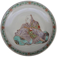 19th Century French Asian Inspired Serving Plate