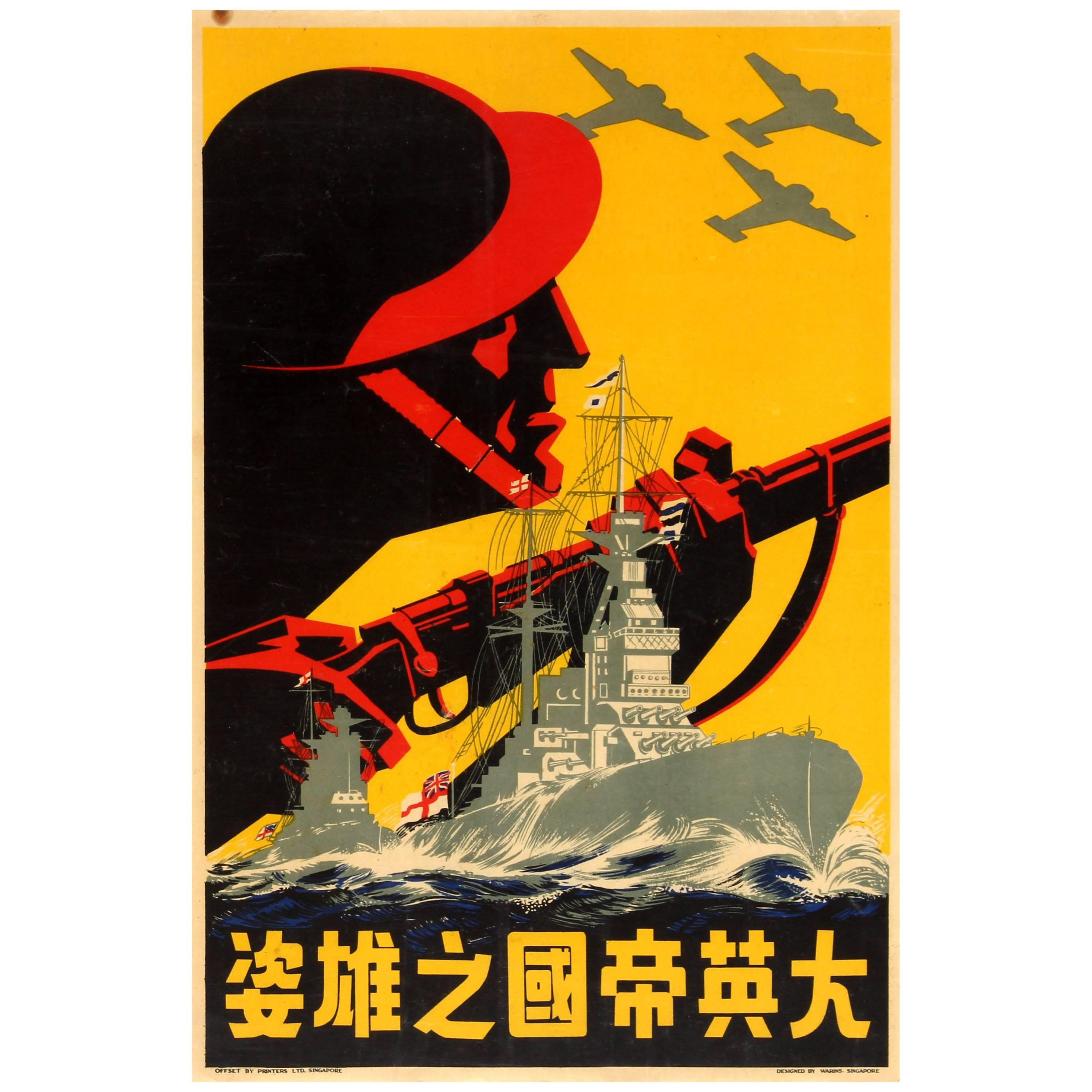 Original World War Two Propaganda Poster - For The King And Country - Singapore