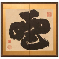 Japanese Two Panel Screen, Zen Calligraphy Character Cloud