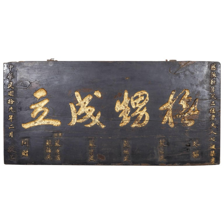 Large Antique Family Tribute Sign With Beautiful Chinese Calligraphy