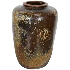 Beautiful Wine Jar With Chinese Characters And Great Patina
