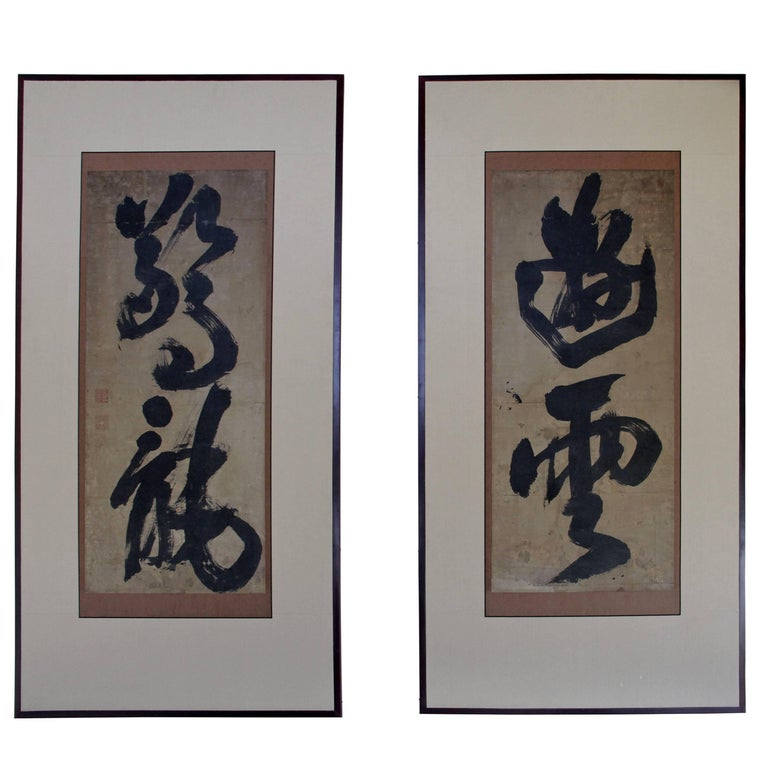 Japanese Screens Panels Art Dragon Calligraphy 19th Century