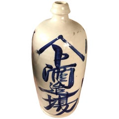Fine Japanese Antique Cobalt Blue Hand-Painted Tall Sake Bottle