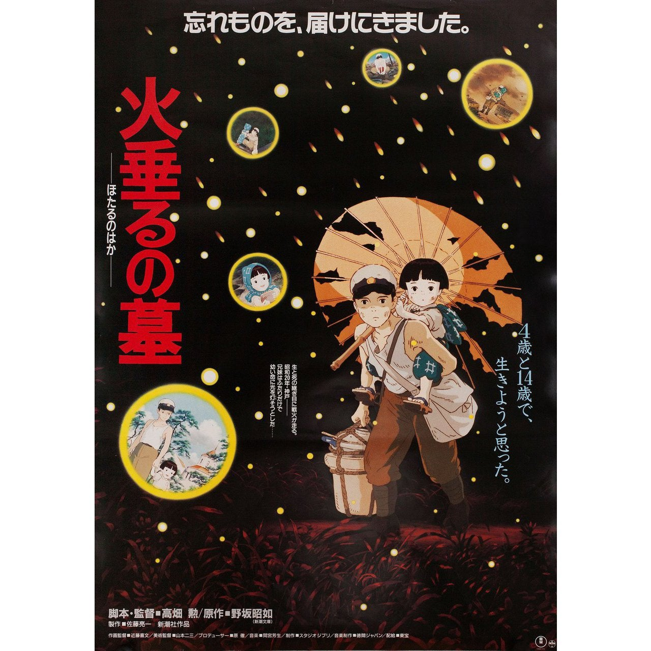 Grave Of The Fireflies 1988 Japanese B2 Film Poster At 1stdibs