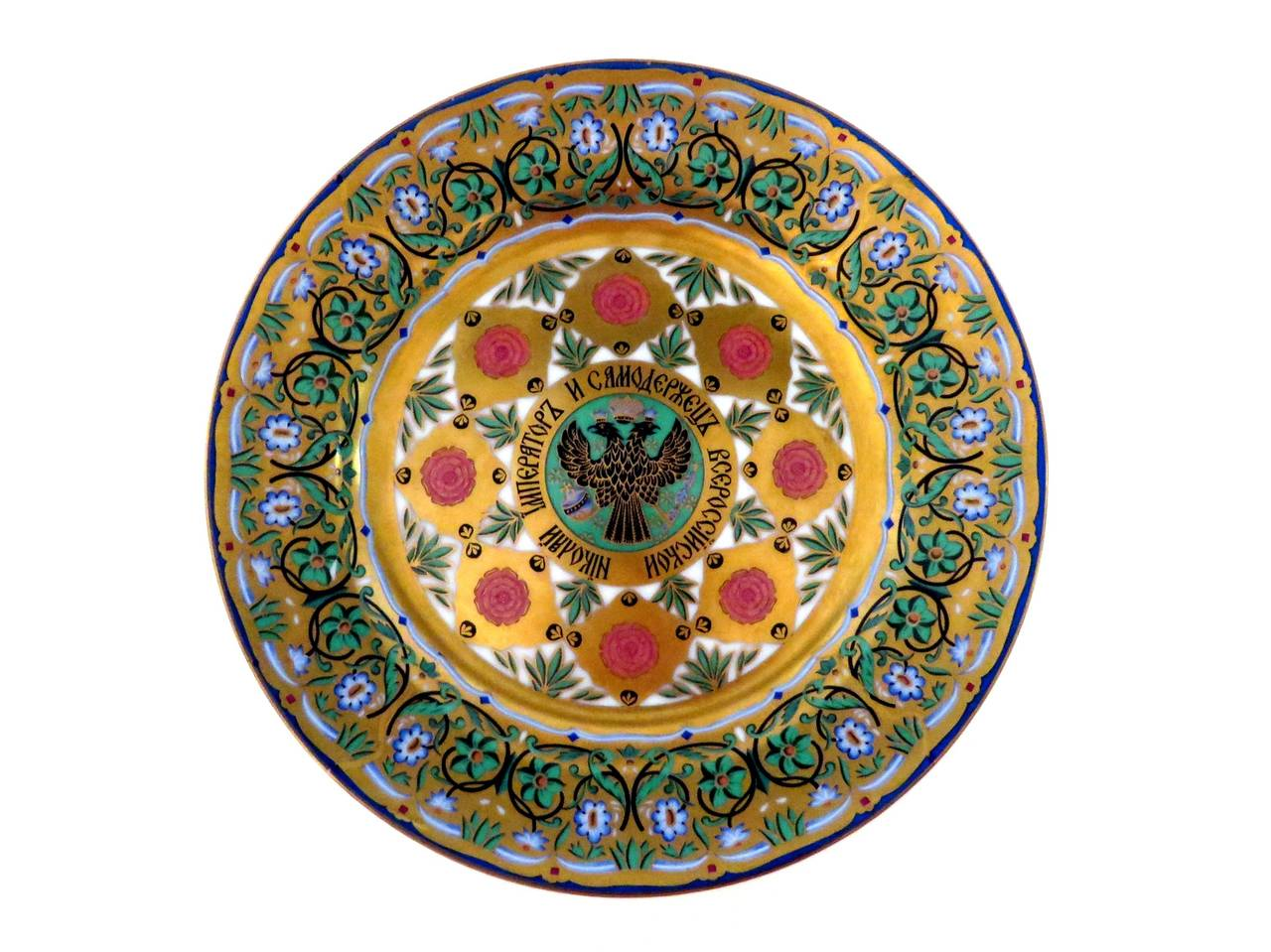 Romantic Two Russian Imperial Kremlin Style Luncheon Porcelain Plates For Sale  sc 1 st  1stDibs & Two Russian Imperial Kremlin Style Luncheon Porcelain Plates For ...