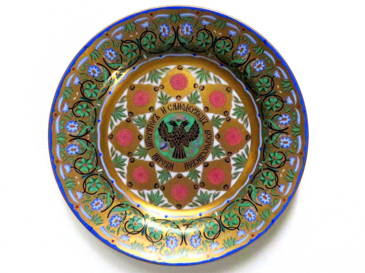 Two Imperial Russian luncheon plates centered by the Imperial double headed Eagle encircled by the Russian  sc 1 st  1stDibs & Two Russian Imperial Kremlin Style Luncheon Porcelain Plates For ...