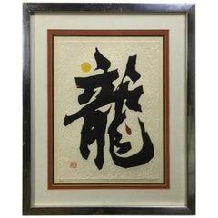 Haku Maki Embossed Woodblock Print Dragon