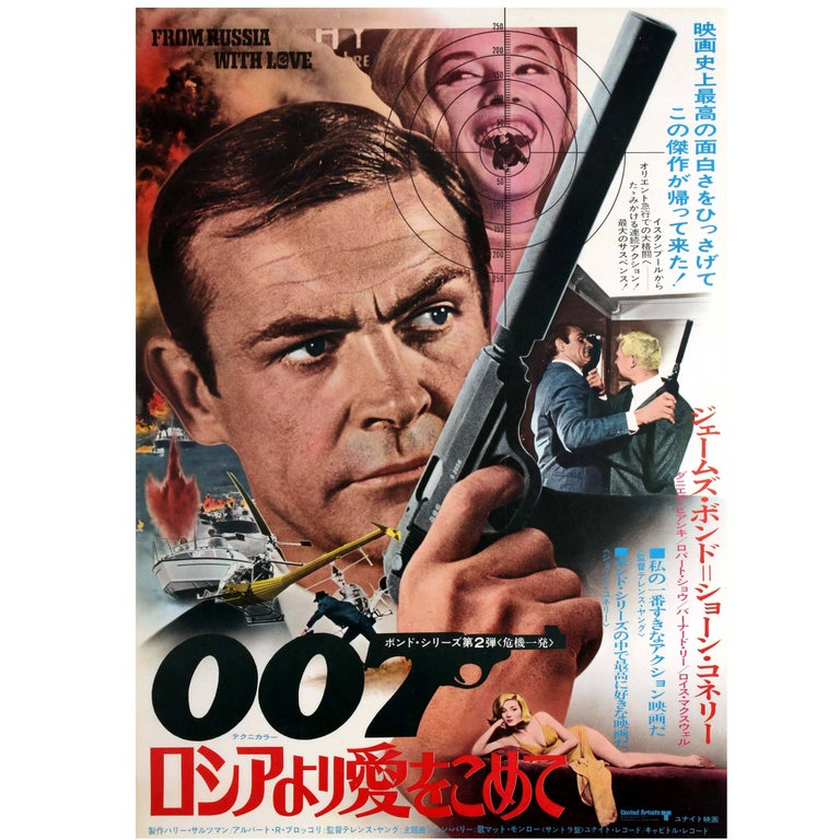 James Bond 007 from Russia with Love Movie Poster for the Japanese Re-Release For Sale