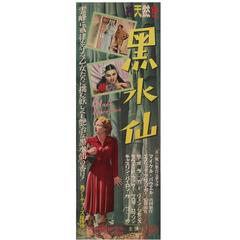"""Black Narcissus"" Original Japanese Movie Poster"