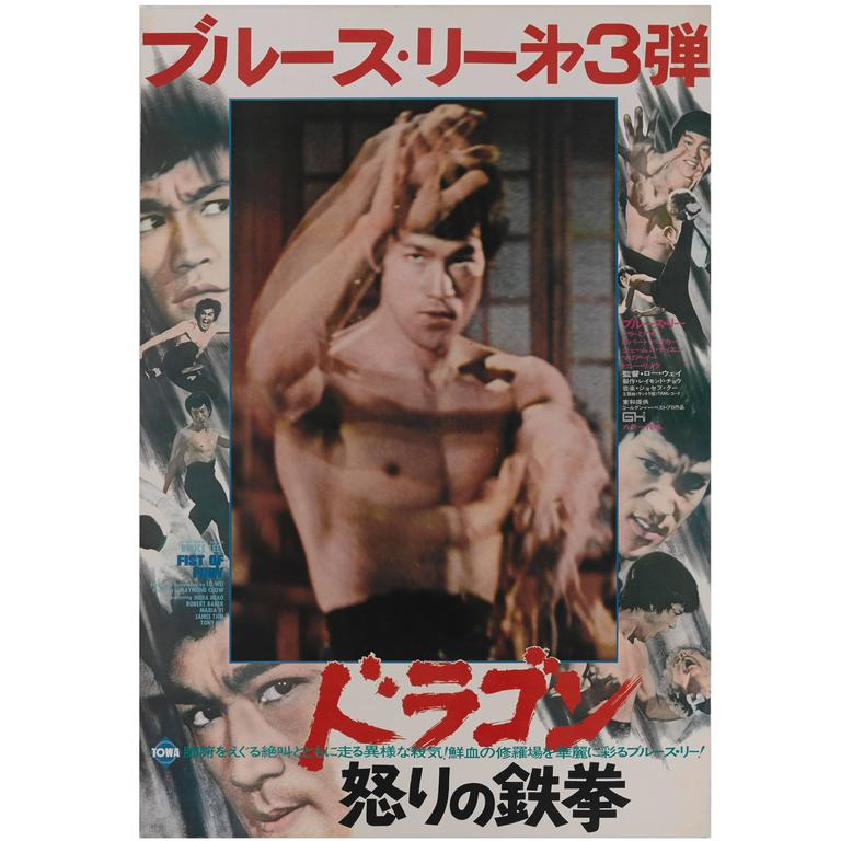 Fist of Fury For Sale