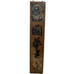 Antique Japanese Meiji Period Painted Wood Sign with a Samurai, 19th Century