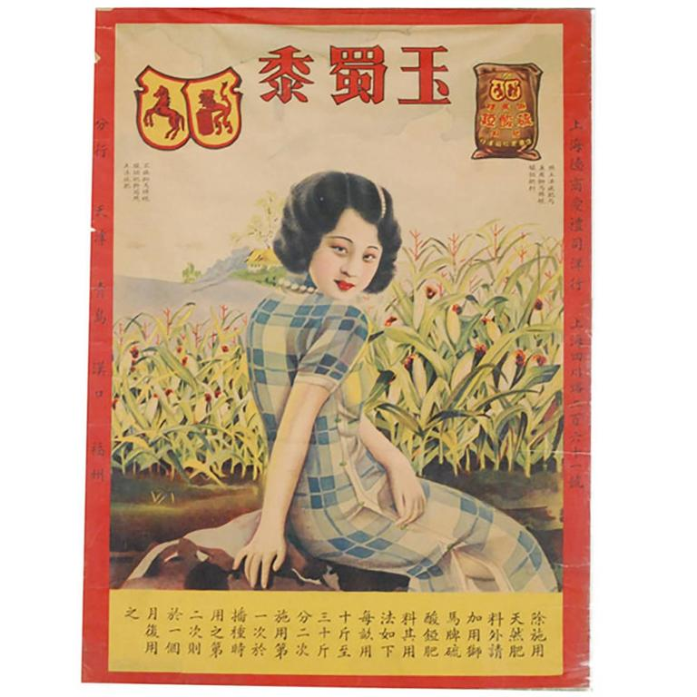 1930s Chinese Fertilizer Advertisement Poster