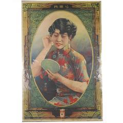 Original Chinese Hataman Brand Cigarette Advertisement Poster