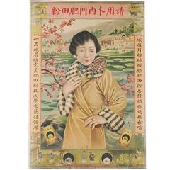 Chinese Brunner Mond's Powder Fertilizer Advertisement