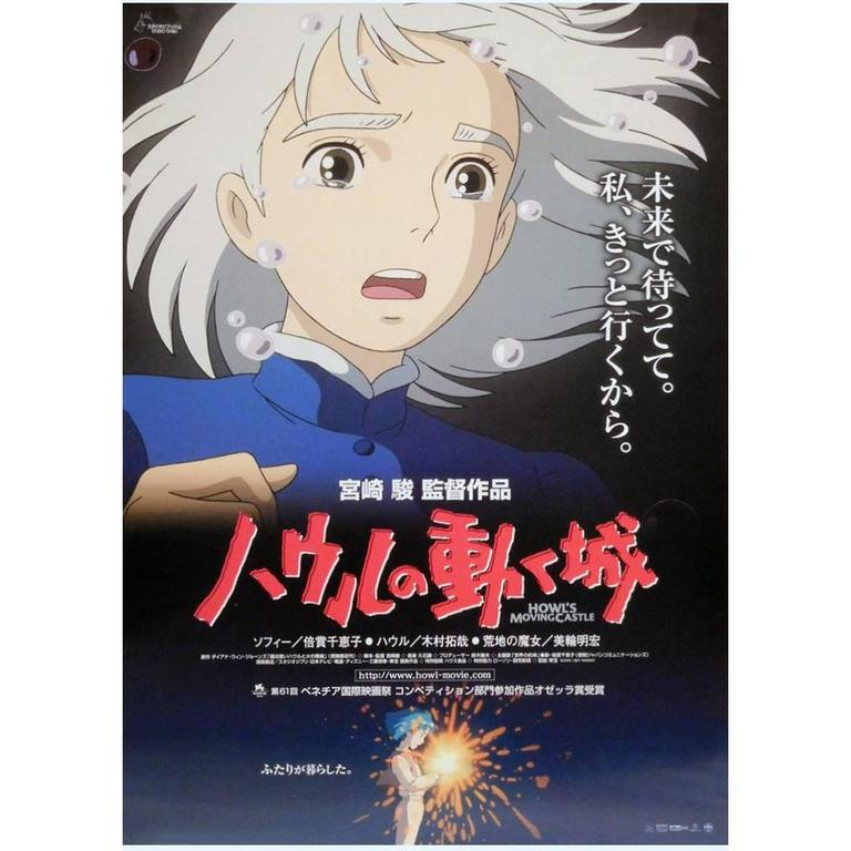 """Howl's Moving Castle"" Film Posters, 2004 For Sale At 1stdibs"