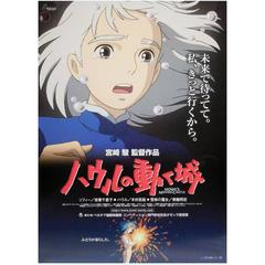 """Howl's Moving Castle"" Film Posters, 2004"