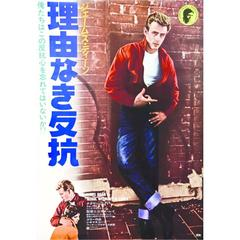 """""""Rebel Without a Cause"""", Film Poster, 1974R"""