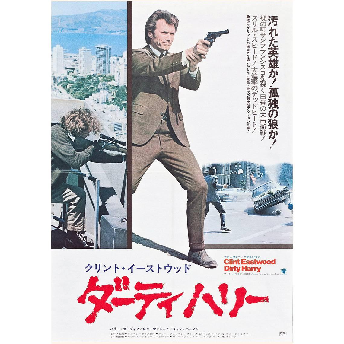 """Dirty Harry"" Film Poster, 1971"