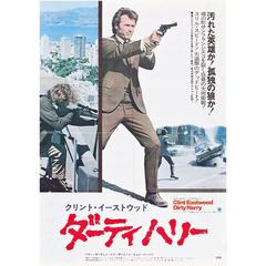 """""""Dirty Harry"""" Film Poster, 1971"""