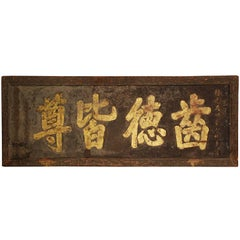 Chinese Sign of Honor