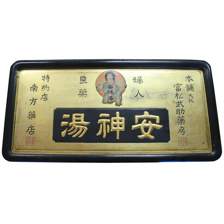 Art Deco Japanese Trade Sign For Sale