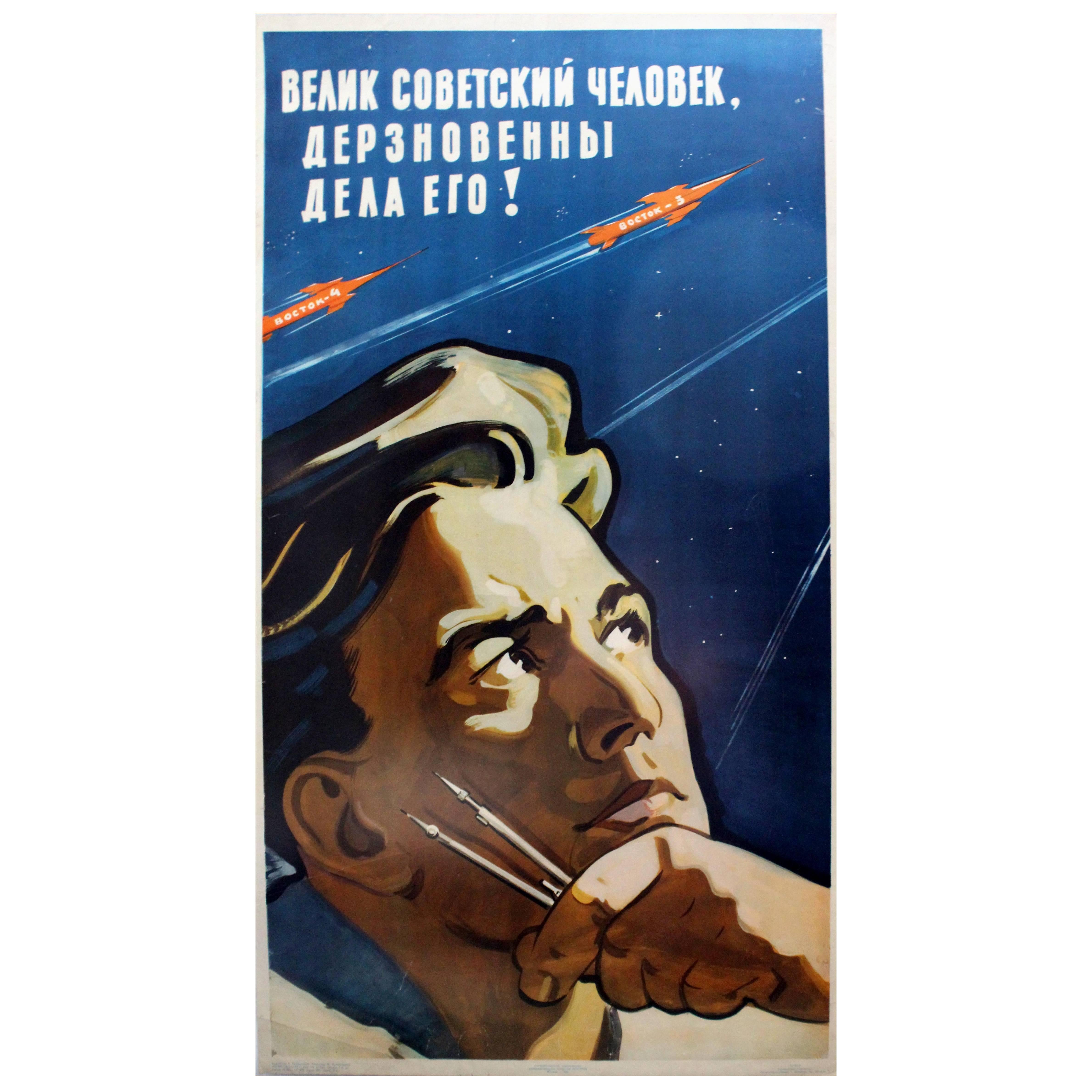 """Vintage 1962 Russian Space Propaganda Poster """"Great Is The Soviet Human"""""""