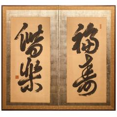 Japanese Screen: Calligraphy on Paper