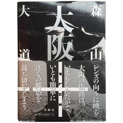 Daido Moriyama Osaka Plus 'Signed'