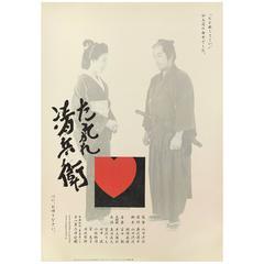 """""""Twilight Samurai"""" Original Japanese Film Poster"""