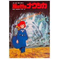 """Nausicaä of the Valley of the Wind"", Poster, 1984"