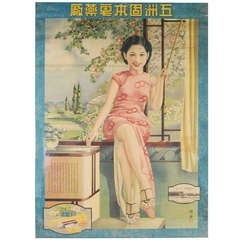 Original 1930's Chinese Advertisement Poster